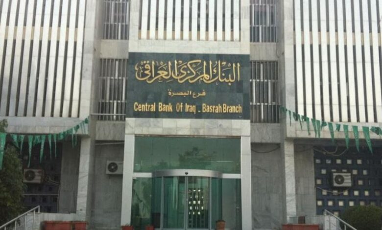 البنك المركزي العراقي - أرشيفية