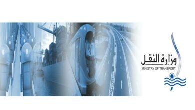 وزارة النقل - قطاع النقل المصري